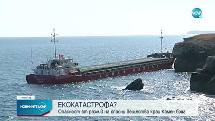 Лошото време може да затрудни акцията по изваждането на заседналия кораб край Яйлата
