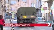 Обезвредиха снаряда в центъра на София