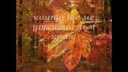 Есен е - стих на niakoga