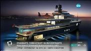 Супер яхта за 40 млн. евро