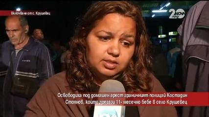 Освободиха под домашен арест полицая прегазил 11- месечно бебе в село Крушевец (19.09.2014г.)