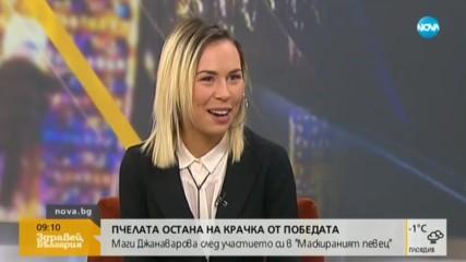 Маги Джанаварова след участието си в Маскираният певец