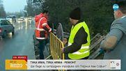 Ще бъде ли затруднен трафикът от Перник към София?