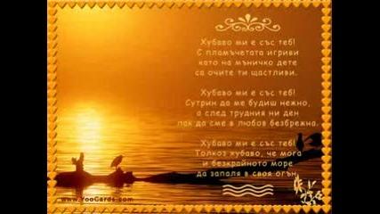 Стихове За Любовта - 1
