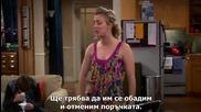 Теория за големия взрив / The Big Bang Theory / S02 E18