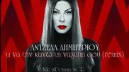 Antzela Dimitrisou - Ti na tin kano tin agapi sou (remix) H D