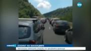 """Румънците тръгнаха към Гърция, опашки на """"Маказа"""""""