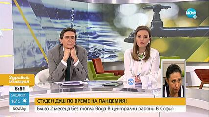 55 дни без топла вода по време на пандемия в части от София