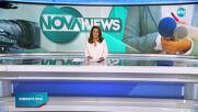 Новините на NOVA (03.12.2020 - късна емисия)