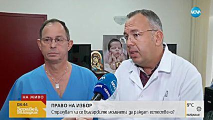 Страхуват ли се българките да раждат естествено?