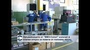 Работниците от ВМЗ са в принудителен отпуск