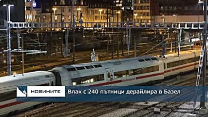 Влак с 240 пътници дерайлира в Базел