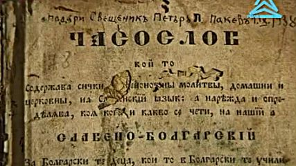 Самоков - Градът на първата българска печатница
