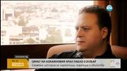 """в """"Ничия земя"""": Синът на легендарния кокаинов крал Пабло Ескобар"""
