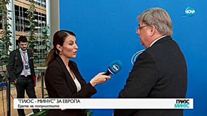 """""""ПЛЮС-МИНУС"""" ЗА ЕВРОПА: Ерата на популистите"""