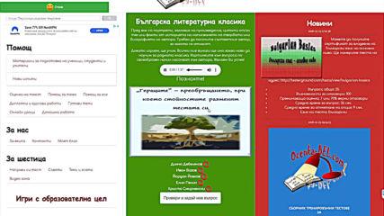 Българска литературна класика - игра
