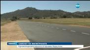 Малък самолет се разби на магистрала в Калифорния