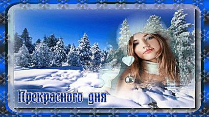 Пожелание хорошего зимнего дня и настроения!