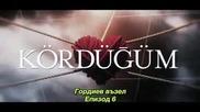 Гордиев възел / Парадигма Kördüğüm еп.6-1 Бг.суб.