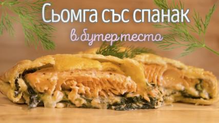 Уникално вкусна СЬОМГА СЪС СПАНАК