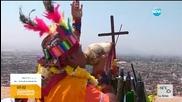 Какво предсказаха за 2016 година перуанските шамани?