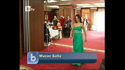 Мисис Баба - Бабата на 21 - ви век - Бабите през 2010 - та год. - Бтв Новините !