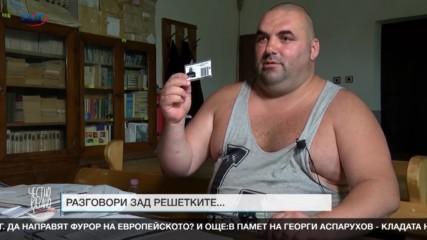 Затворнически интервюта-автокрадецът Калоян Йорданов