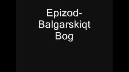 Епизод - Българския Бог
