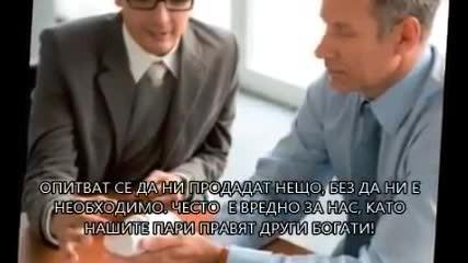 Финансово Управление