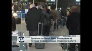 """Десетки пътници блокирани на летище """"София"""""""