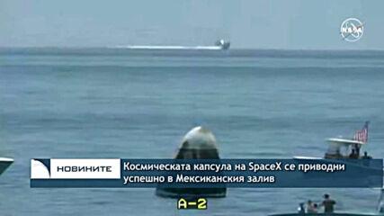 Космическата капсула на SpaceX се приводни успешно в Мексиканския залив