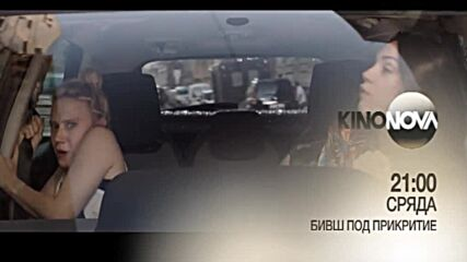 """""""Бивш под прикритие"""" на 1 септември, сряда от 21.00 ч. по KINO NOVA"""