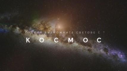 Космос: Възможни Светове | Открий възможните светове