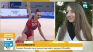 Боряна Калейн след пълния комплект медали в Москва