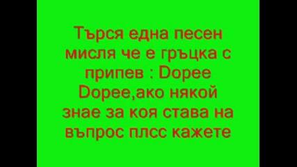 Търся Една Гръцка Песен