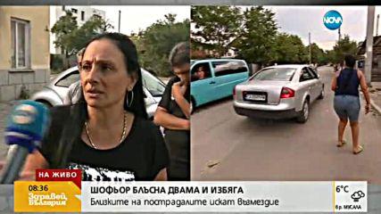 Кой е мъжът, който удари умишлено двама младежи с колата си?