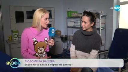Любомира Башева: Бързо ли се влиза в ролята на лекар? - ''На кафе'' (24.02.2020)