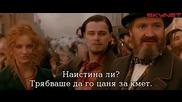 Бандите на Ню Йорк (2002) - бг субтитри Част 3 Филм