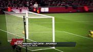 Футбол: Манчестър Сити - Арсенал на 8 май по Diema Sport HD