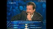 Стани Богат - Ники Кънчев Се Скъсва От Смях! [03.02.2009]