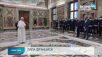 Папа Франциск прие Специя и Андрей Гълъбинов