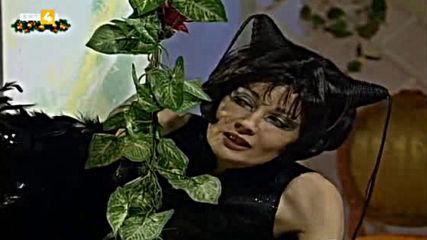 Синята птица (1998) - първа част