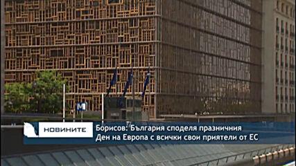 Борисов: България споделя празничния Ден на Европа с всички свои приятели от ЕС