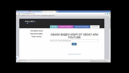 сваляне на музика mp3 видео mp4 от vbox7 и youtube