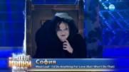 София като Meat Loaf -