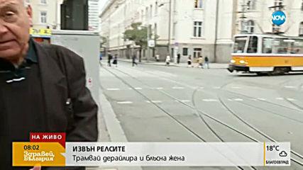 Извън релсите: Какви са причините за инцидента в София?