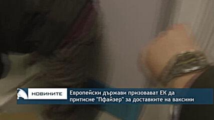 """Европейски държави призовават ЕК да притисне """"Пфайзер"""" за доставките на ваксини"""