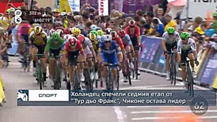 """Холандец спечели седмия етап от """"Тур дьо Франс"""", Чиконе остава лидер"""