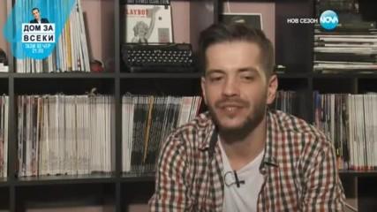 Христо Запрянов посреща гости - Черешката на тортата (06.02.2017)