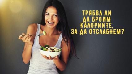 Трябва ли да броим калориите, за да отслабнем?
